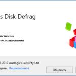О программе Auslogics Disk Defrag Free