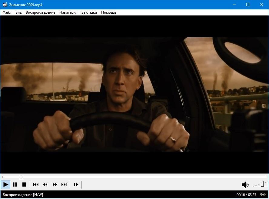 Проигрыватель Media Player Classic Home Cinema