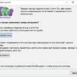 Настройка сети браузера Tor
