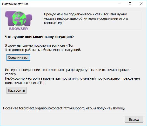 настройка tor browser на русском