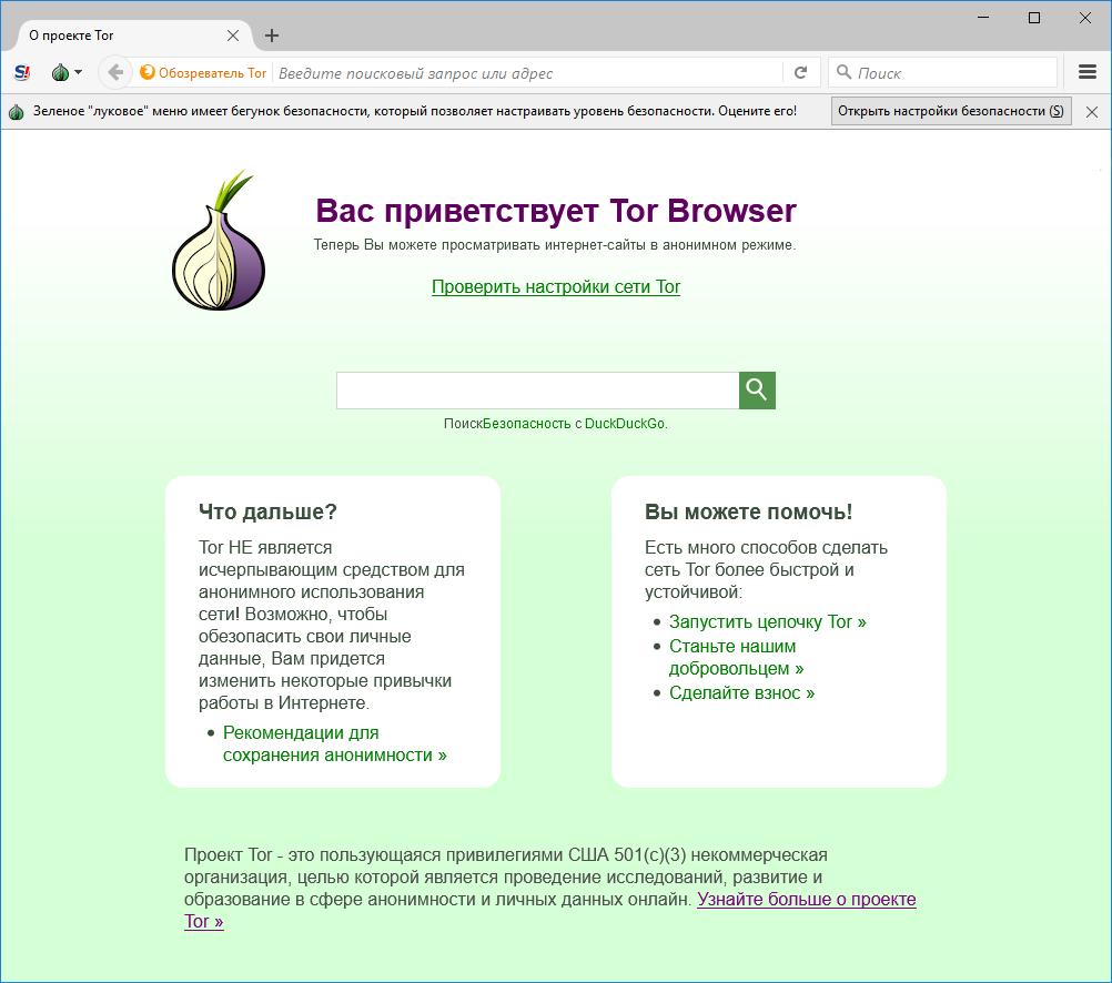tor browser bundle браузер скачать бесплатно gydra