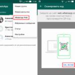 Сканировать QR-код WhatsApp