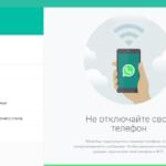 Настройки WhatsApp