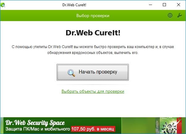 Запуск проверки Dr.Web CureIt!
