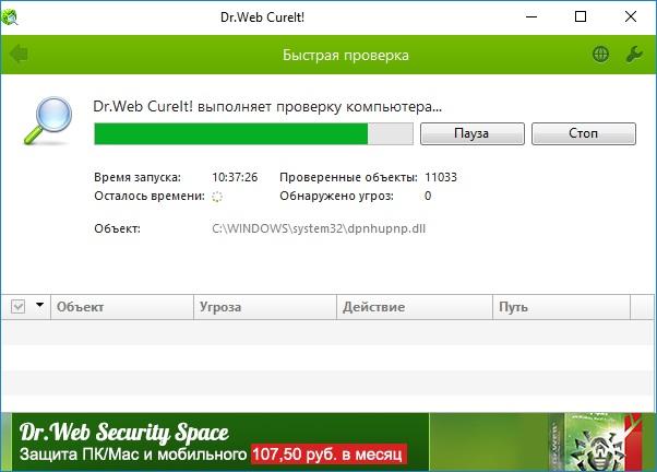 Проверка компьютера на вирусы Dr.Web CureIt!