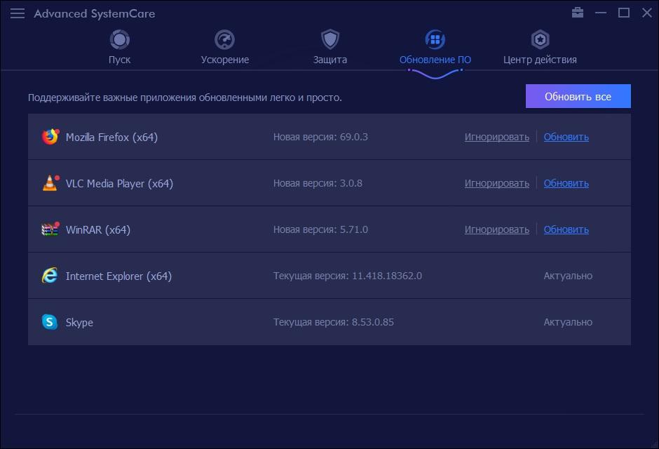 IObit Advanced Systemcare – обновление программ