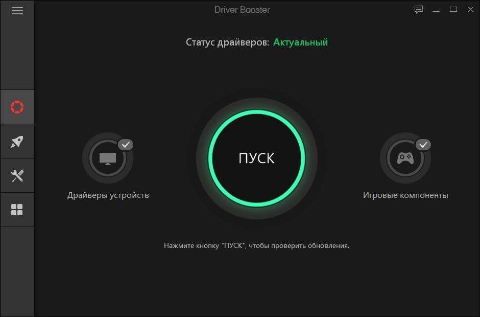 Driver Booster 7 – запуск проверки системы