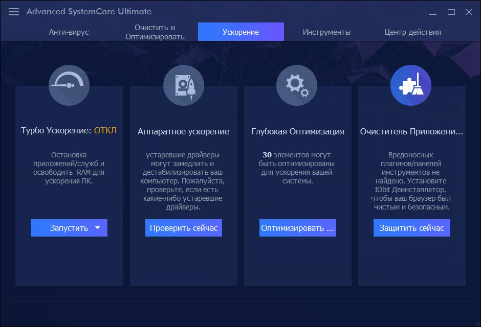 Advanced SystemCare Ultimate – ускорение