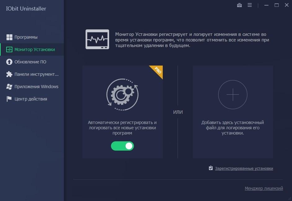 IObit Uninstaller – мастер установки программ