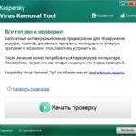 Kaspersky Virus Removal Tool – бесплатный антивирусный сканер