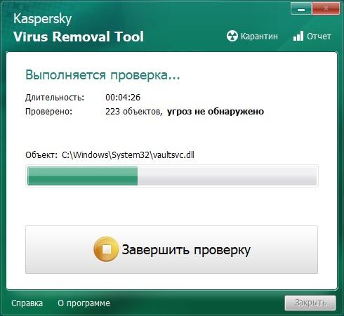 Kaspersky Virus Removal Tool – проверка компьютера на вредоносные программы и вирусы
