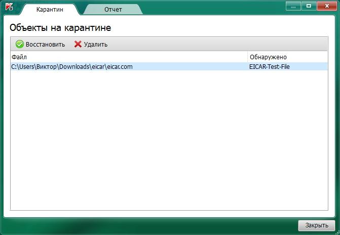 Kaspersky Virus Removal Tool – лечение и удаление объектов на карантине