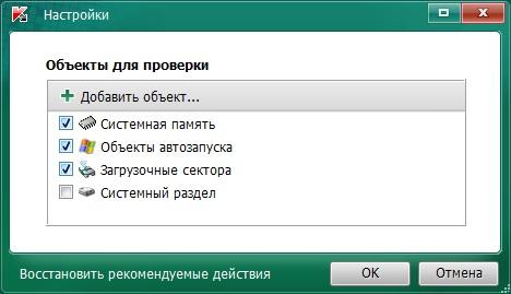 Kaspersky Virus Removal Tool – настройки программы