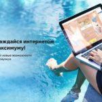 Orbitum – популярный и безопасный веб-браузер