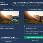 Movavi Photo Editor – купить ключ активации