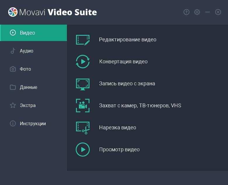 Видео – для работы с клипами и фильмами