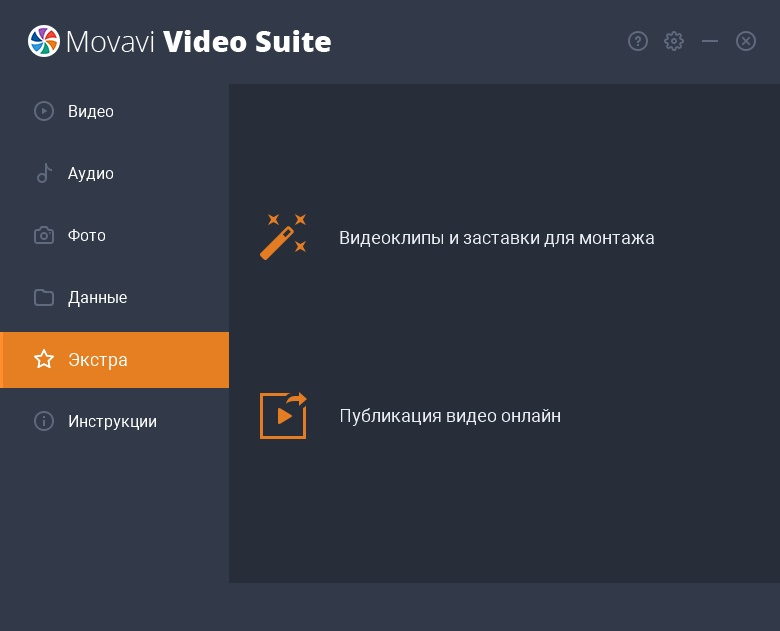 Movavi Video Suite – пакет экстра для монтажа и публикации онлайн