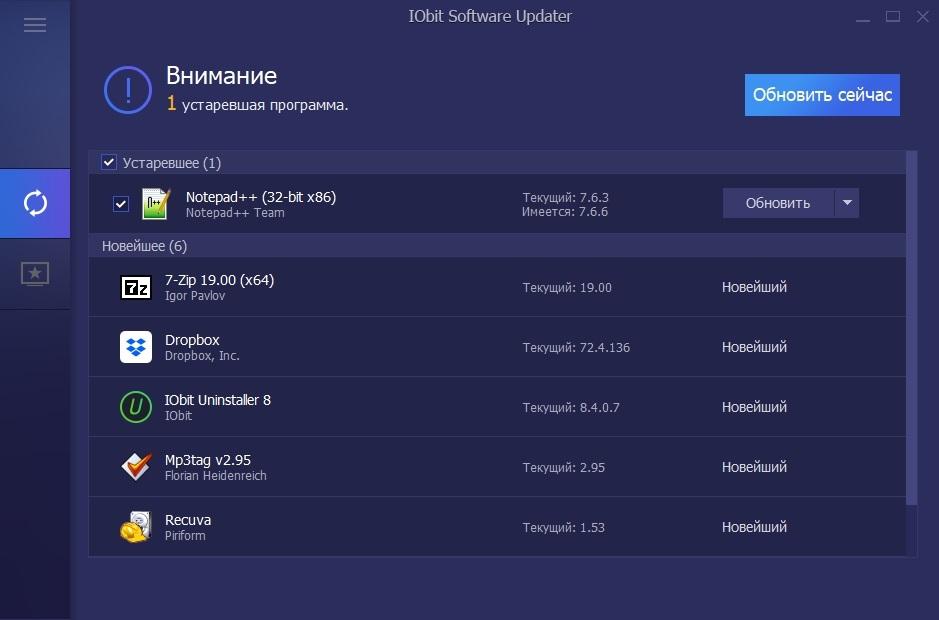 IObit Software Updater – обновление устаревших программ