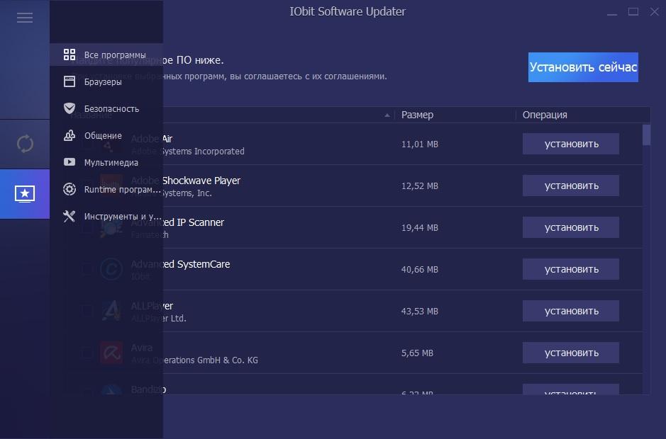 IObit Software Updater – выбор программ по категориям