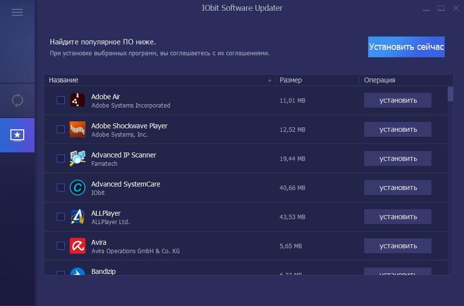 IObit Software Updater – скачать и установить популярные программы