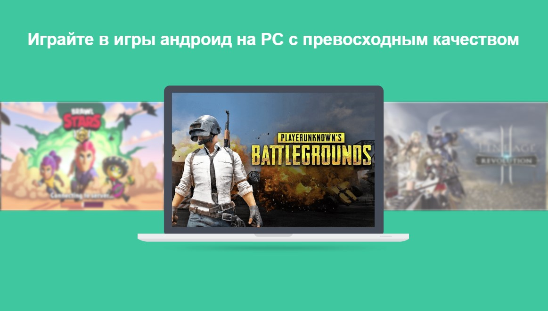 Игры Андроид на PC с превосходным качеством