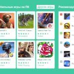 MEmu – большое количество популярных игр на ПК