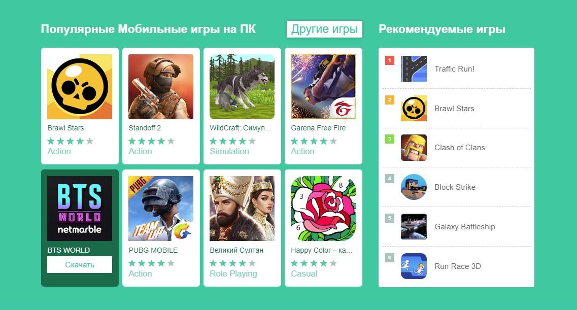 Большое количество популярных игр на ПК
