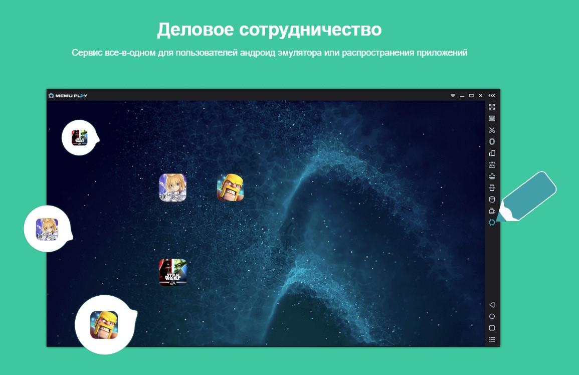Деловое сотрудничество для пользователей Андроид эмулятора