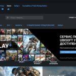 Uplay – магазин игр