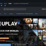Uplay – дополнения и бонусный контент