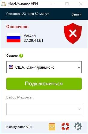 HideMyName VPN – бесплатный пробный период
