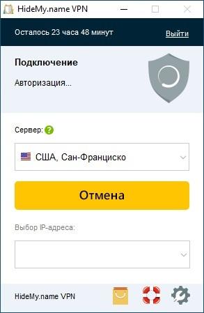 Hide My VPN – подключение к выбранному серверу