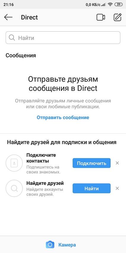 Возможность отправки сообщений друзьям в Direct