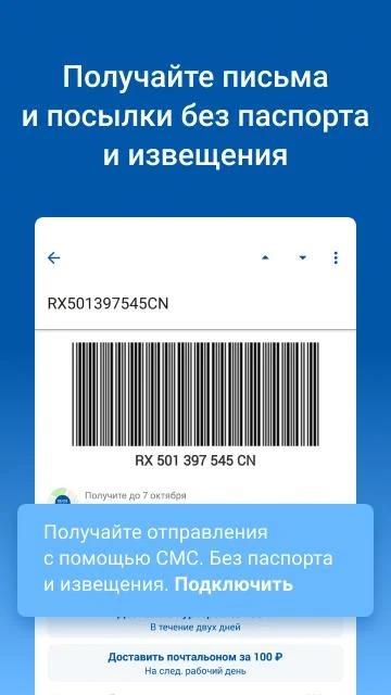 Получайте письма и посылки без паспорта и извещения
