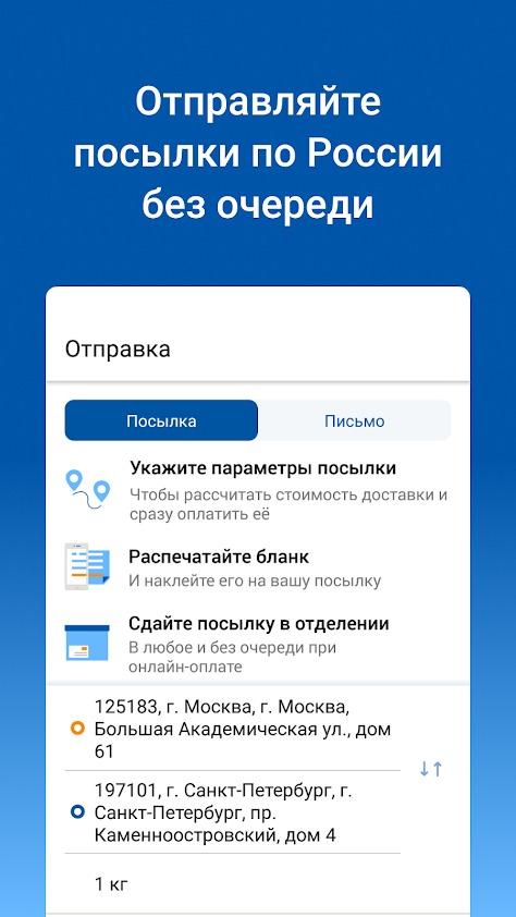 Отправляйте посылки по России без очереди