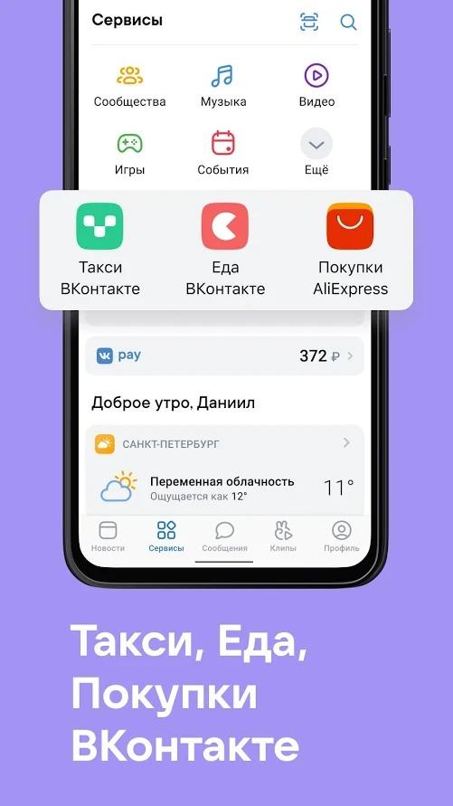 Такси, еда, покупки ВКонтакте