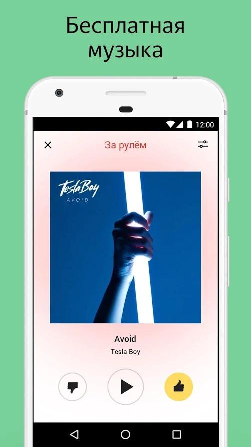Яндекс Радио – бесплатная музыка
