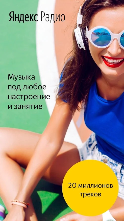 Радио Яндекс – большое количество треков