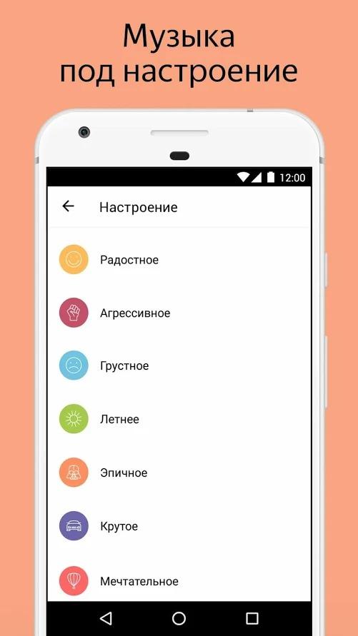 Radio Yandex – музыка под настроение