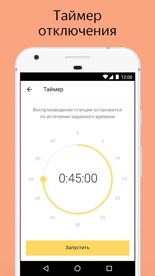 Музыка Яндекс Радио – таймер отключения