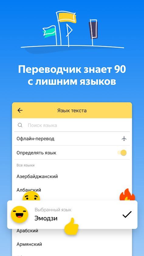 Переводчик знает 90 с лишним языков
