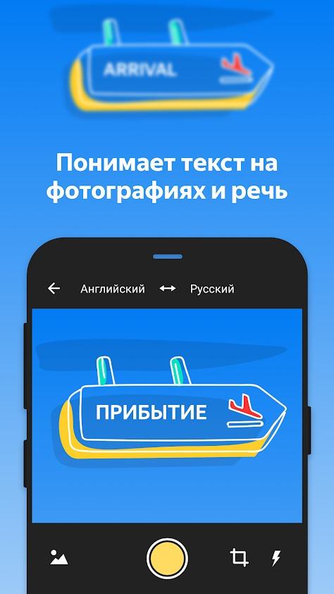 Yandex Translate – понимает текст на фотографиях и речь