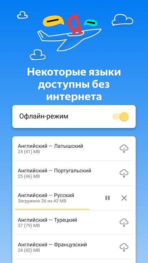 Некоторые языки доступны без интернета