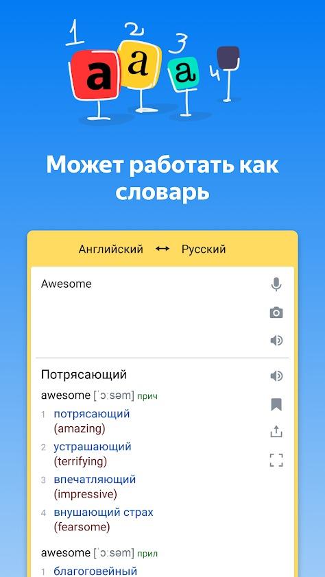 Yandex Переводчик – может работать как словарь
