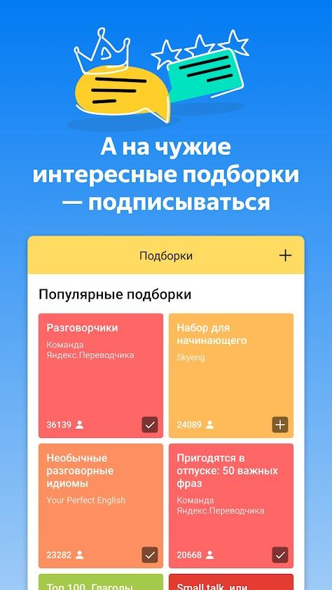 Yandex Perevodchik – возможность подписываться на чужие подборки перевода