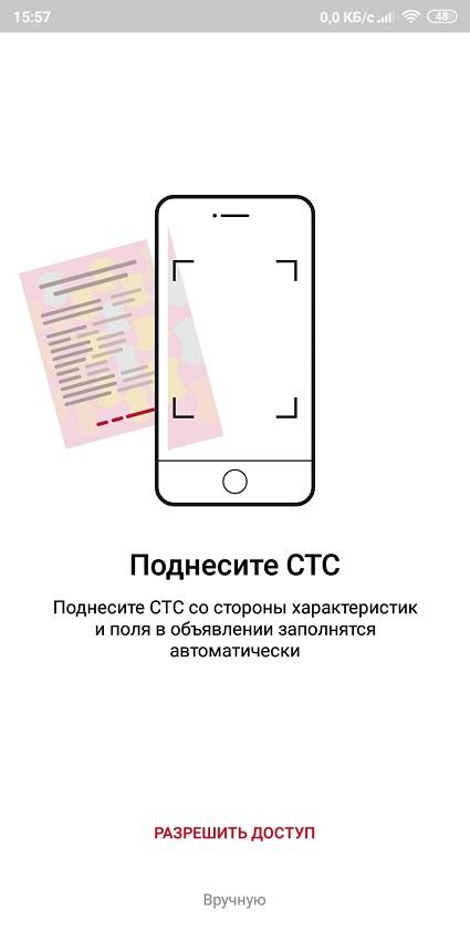 Автоматическое заполнение объявления по СТС
