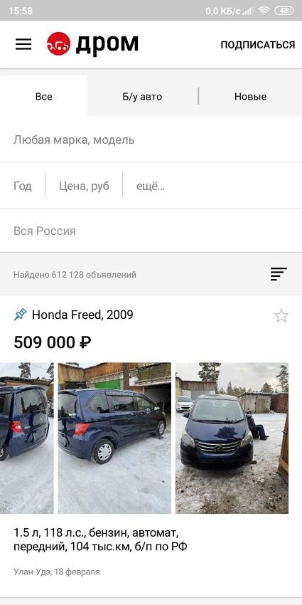 Поиск автомобилей