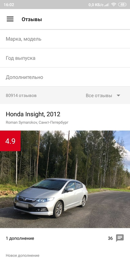 Отзывы владельцев автомобилей