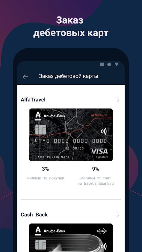 Заказ дебетовых карт