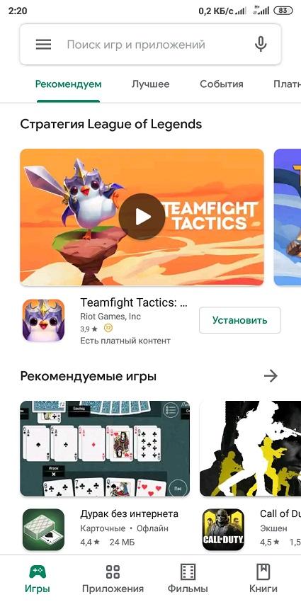 Google Play Market – игры